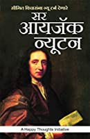 Sir Isaac Newton - Seemit Vicharanna New Turn Denare (Marathi)
