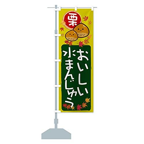 栗水まんじゅう のぼり旗 サイズ選べます(ショート60x150cm 左チチ)
