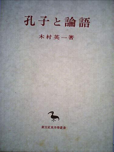 孔子と論語 (1971年) (東洋学叢書)