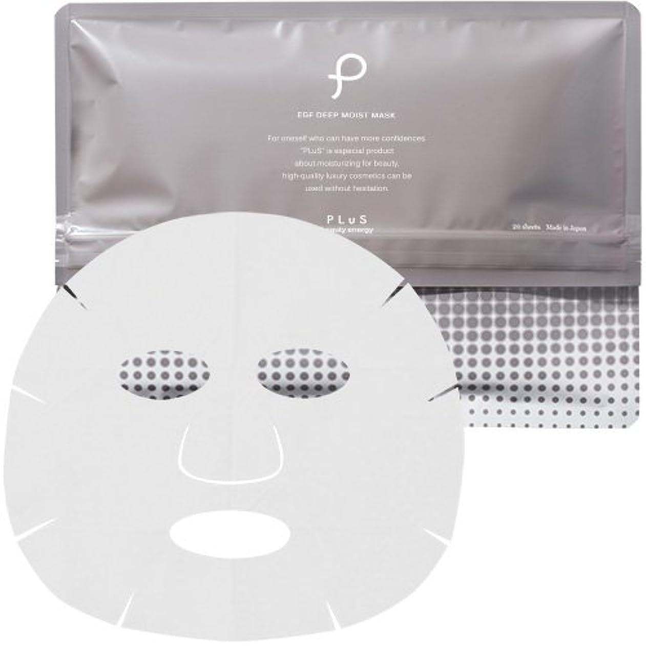 ファイター染料充電プリュ EGF ディープモイストマスク 20枚入 【正規品】
