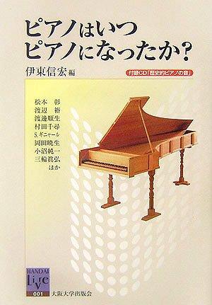 ピアノはいつピアノになったか? (阪大リーブル001)【CD付】