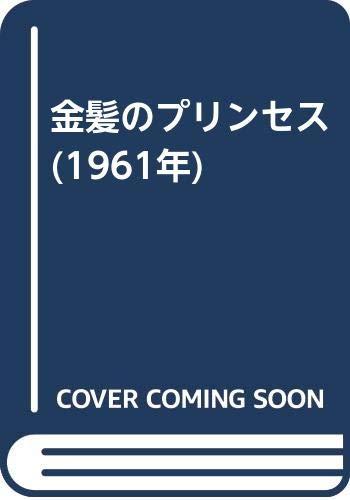 金髪のプリンセス (1961年)