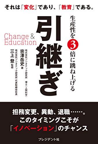 生産性を3倍に跳ね上げる 引継ぎ Change & Education