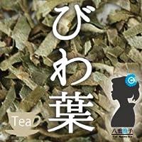 びわ葉茶お試しサイズ35g 枇杷葉茶100% 枇杷茶/ビワ茶/ビワヨウ茶 (健康茶・野草茶)