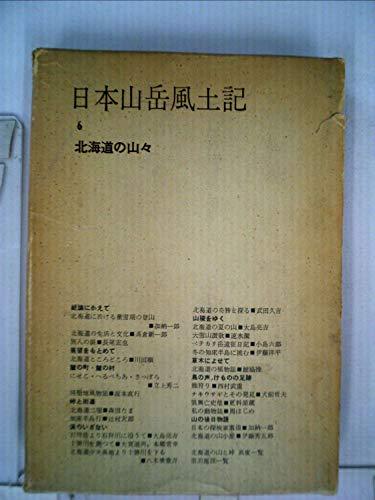 日本山岳風土記〈第6〉北海道の山々 (1960年)