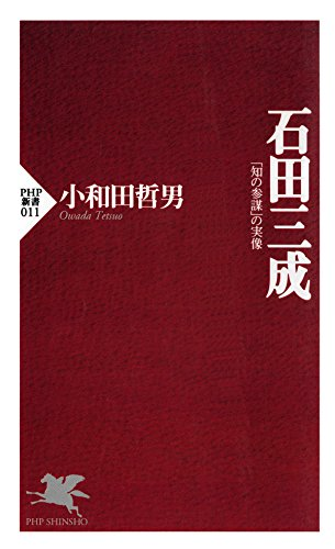 石田三成 「知の参謀」の実像 (PHP新書)