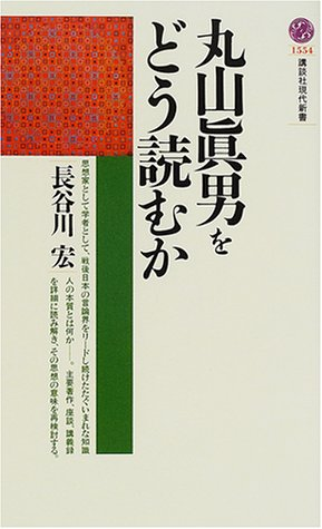 丸山眞男をどう読むか (講談社現代新書)の詳細を見る