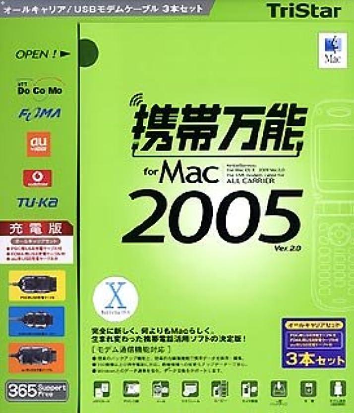 農業令状魅力的であることへのアピール携帯万能 for Mac 2005 Ver.2.0 オールキャリア 充電版