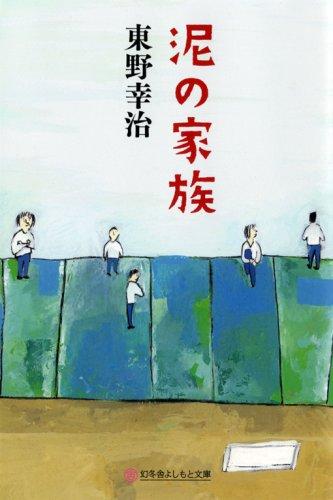 泥の家族 (幻冬舎よしもと文庫)