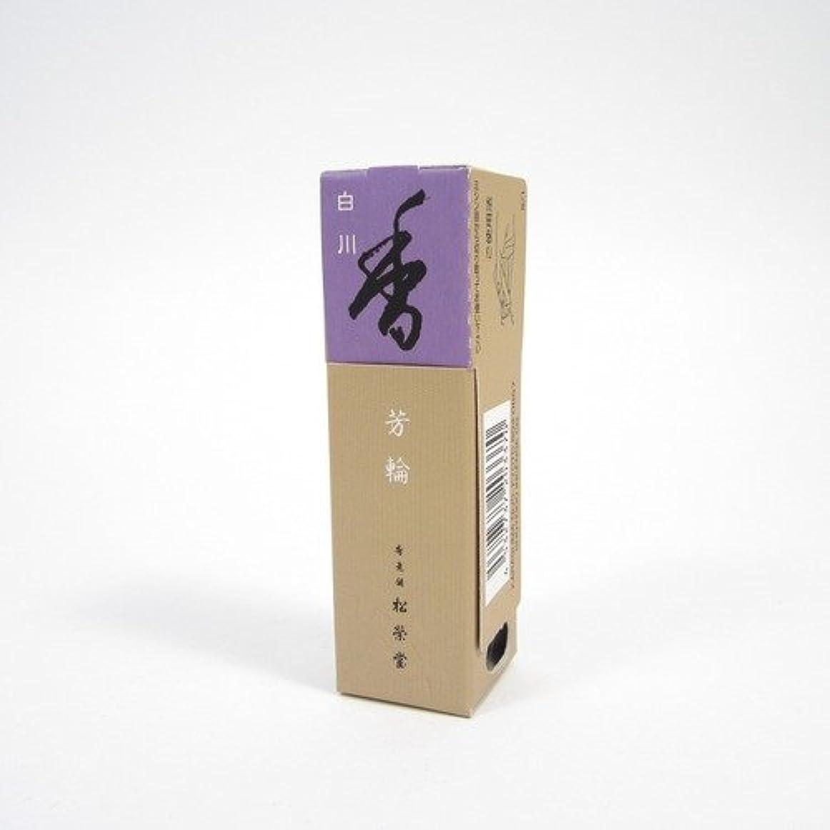 シャッフル新鮮な不要松栄堂のお香 芳輪白川 ST20本入 簡易香立付 #210623