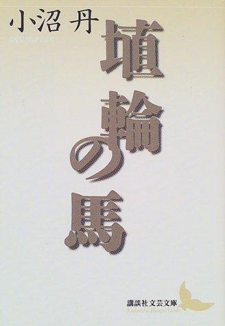 埴輪の馬 (講談社文芸文庫)の詳細を見る
