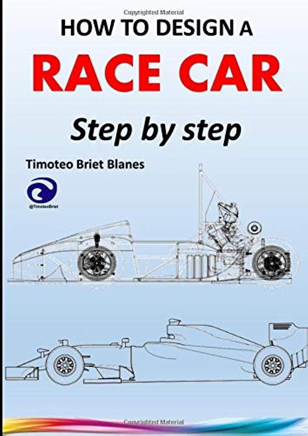財政マダムメキシコHow to Design a Race Car, Step by Step