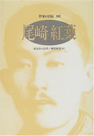 作家の自伝 (101) (シリーズ・人間図書館)