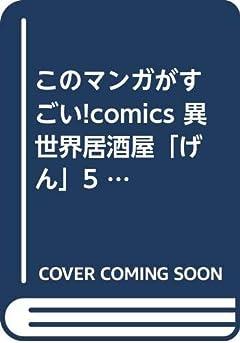 このマンガがすごい!comics 異世界居酒屋「げん」5 (このマンガがすごい! comics)