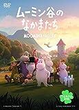 ムーミン谷のなかまたち ウェルカムDVD[DVD]