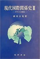 現代国際関係史〈3〉デタントの時代