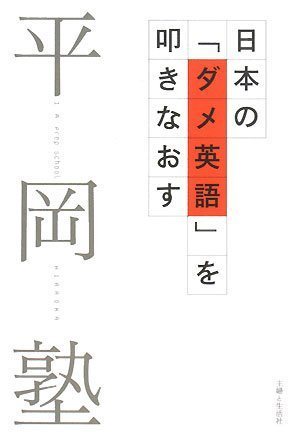 日本の「ダメ英語」を叩きなおす