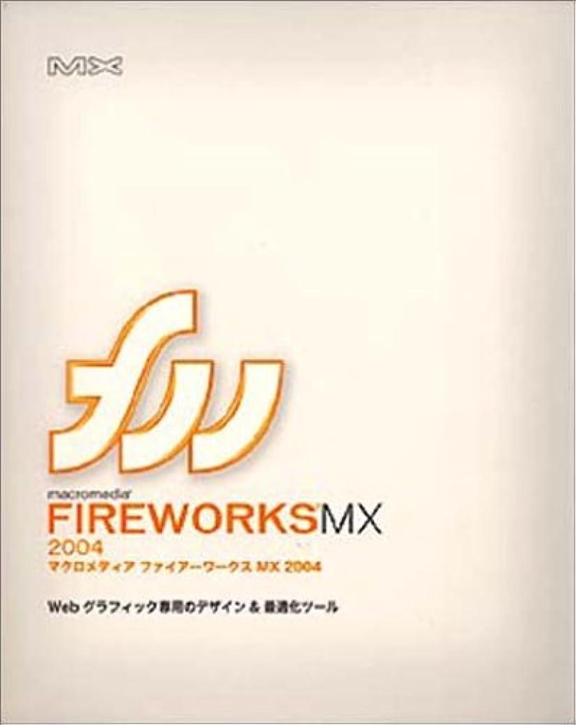 安息手術ジーンズMacromedia Fireworks MX 2004 日本語版