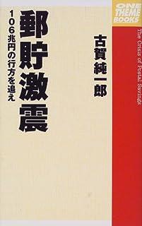 郵貯激震―106兆円の行方を追え (One theme books)