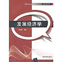 发展经济学 21世纪经济管理精品教材·经济学系列