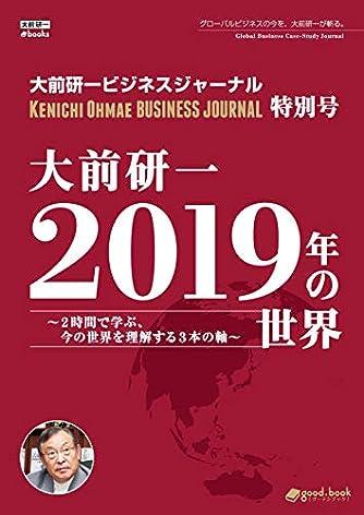 大前研一 2019年の世界~2時間で学ぶ、今の世界を理解する3本の軸~ 大前研一ビジネスジャーナル特別号 (大前研一books(NextPublishing))