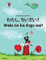 Watashi, Chisai? Wala Ne Ka Dcgc Wa?: Japanese Hirigana and Romaji-bambara Bamanankan: Children's Picture Book