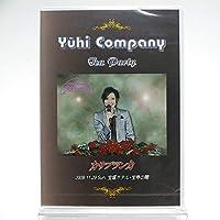 大空祐飛 / お茶会 Yuhi Company Tea Party カサブランカ 2019.11.29 SUN. 宝塚ホテル・宝寿の間 [DVD]