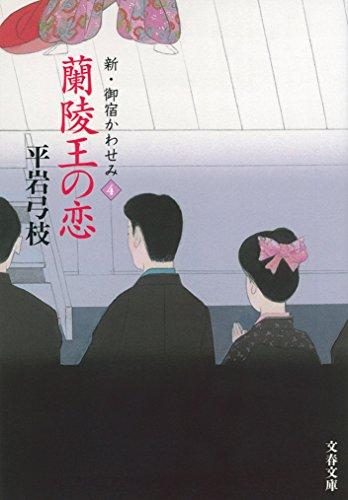新・御宿かわせみ4 蘭陵王の恋 (文春e-book)