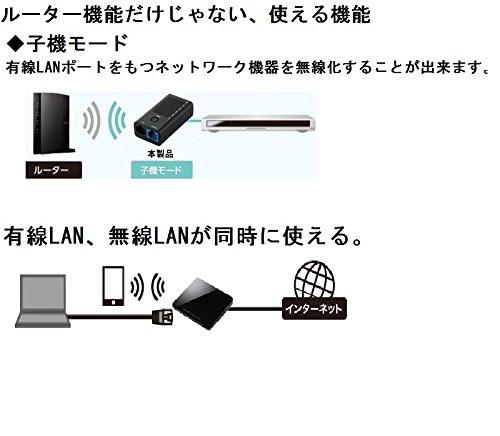 エレコム『11ac433Mbpsギガ対応ポータブルルーター(WRH-733GBK)』
