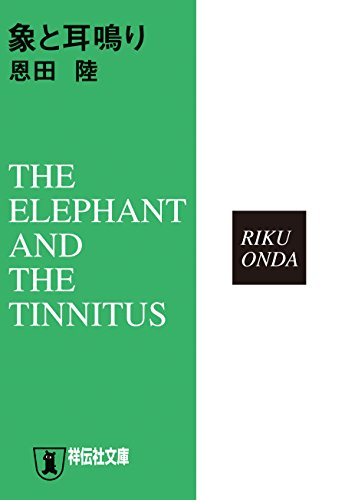 象と耳鳴り (祥伝社文庫)