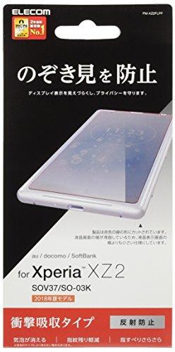 エレコム Xperia XZ2/液晶保護フィルム/のぞき見防止 PM-XZ2FLPF