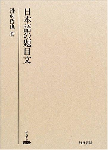 日本語の題目文 (研究叢書)