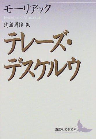 テレーズ・デスケルウ (講談社文芸文庫)