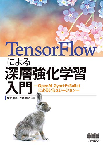 TensorFlowによる深層強化学習入門 ―OpenAI Gym+PyBullet によるシミュレーション―