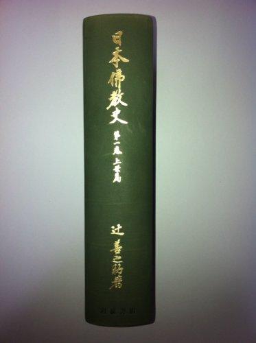 日本仏教史〈第1巻〉上世篇 (1969年)