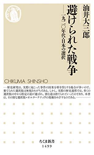 避けられた戦争 --一九二〇年代・日本の選択 (ちくま新書)