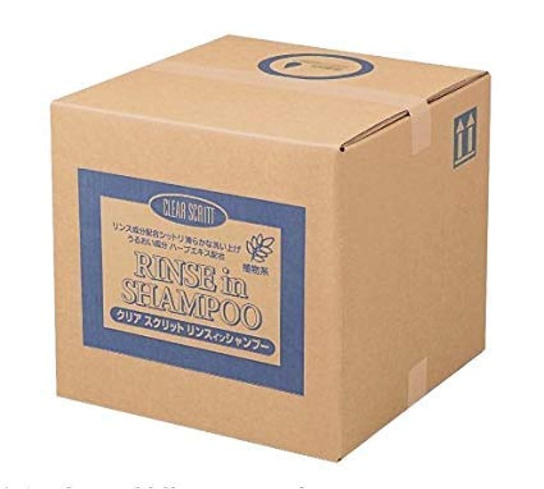 細分化する嘆願荷物業務用 クリアスクリット リンスインシャンプー 18L 熊野油脂 (コック付き)