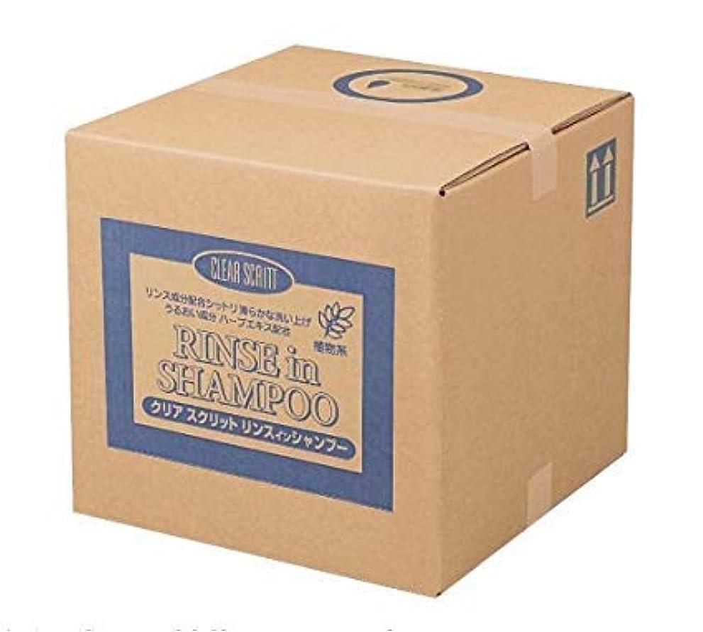 過度に摘む広く業務用 クリアスクリット リンスインシャンプー 18L 熊野油脂 (コック付き)