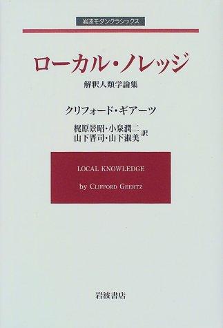 ローカル・ノレッジ―解釈人類学論集 (岩波モダンクラシックス)