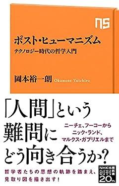 ポスト・ヒューマニズム: テクノロジー時代の哲学入門 (NHK出版新書 664)