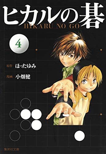 ヒカルの碁 4 (集英社文庫—コミック版)