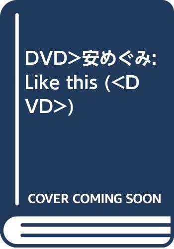 DVD>安めぐみ:Like this (<DVD>)