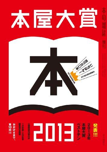 本屋大賞2013