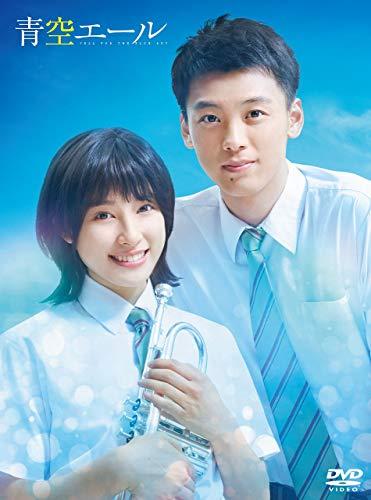 青空エール DVD 豪華版(2枚組)