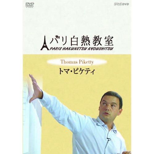 トマ・ピケティ パリ白熱教室 DVD全3枚セット【NHKスクエア限定商品】