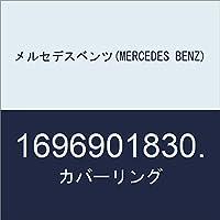 メルセデスベンツ(MERCEDES BENZ) カバーリング 1696901830.