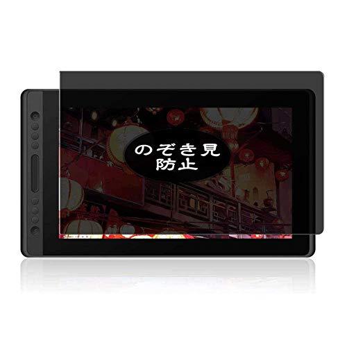 VacFun Anti Espia Protector de Pantalla, compatible con Huion Kamvas Pro 16 Pen Display GT-156P GT-156 15.6', Screen Protector Filtro de Privacidad Protectora(Not Cristal Templado) NEW Version