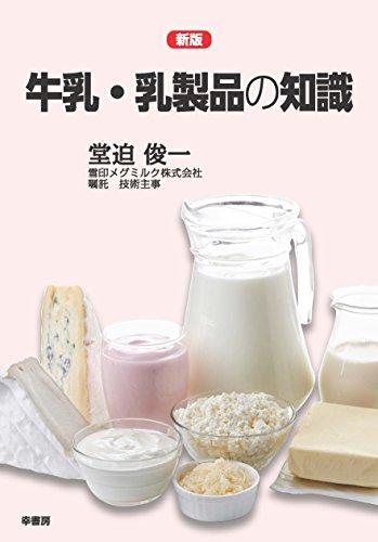 牛乳・乳製品の知識