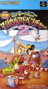 ミッキーとミニー マジカルアドベンチャー2