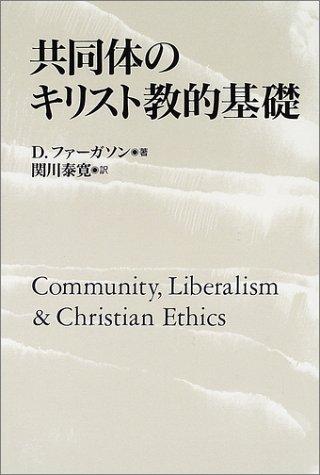 共同体のキリスト教的基礎